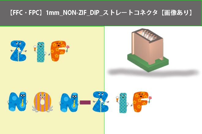 【FFC・FPC】1mm NON-ZIF DIP ストレートコネクタ【画像あり】