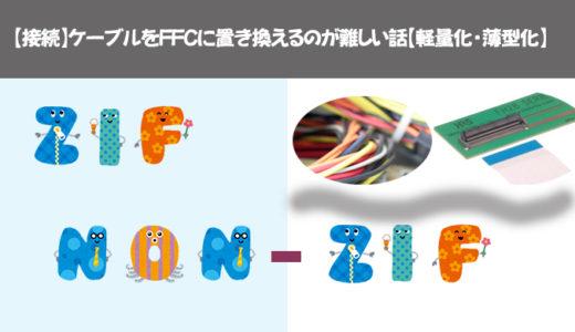 【接続】ディスクリートケーブルをFFCケーブルに置き換えるのが難しい話【軽量化・薄型化】
