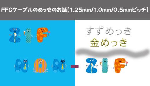 FFCケーブルのめっきのお話【1.25mm/1.0mm/0.5mmピッチ】