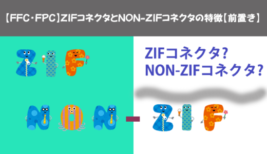 【FFC・FPC】ZIFコネクタとNON-ZIFコネクタの特徴【前置き】