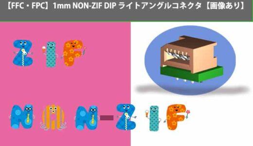 【FFC・FPC】1mm NON-ZIF DIP ライトアングルコネクタ【画像あり】