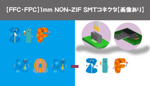 【FFC・FPC】1mm NON-ZIF SMTコネクタ【画像あり】