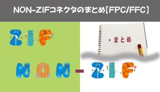 NON-ZIFコネクタのまとめ【FPC/FFC】