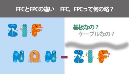 FFCとFPCの違い  FFC、FPCって何の略?