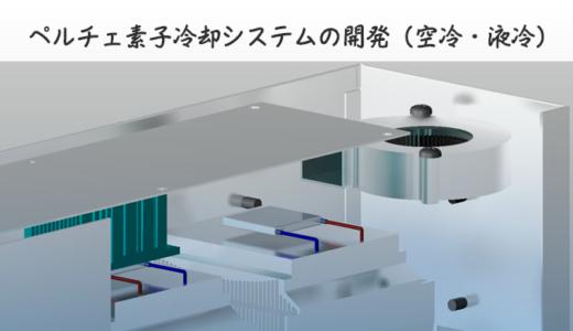 ペルチェ素子 冷却システムの開発(空冷・液冷)