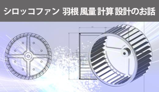 シロッコファン 羽根 風量 計算 設計のお話